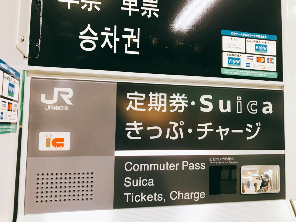 Kanji Cheat Sheet renewing your Commuter Pass in Japan