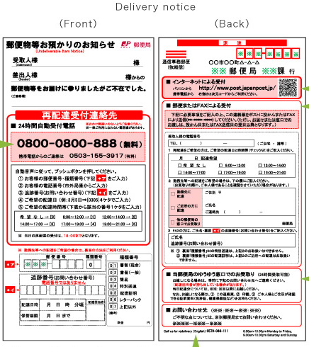 Redelivery notice from Japan Post