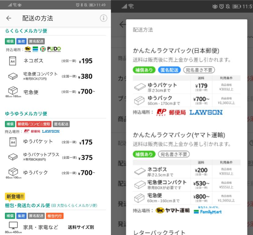 Mercari, Rakuma, Paypay furima, shipping rate chart, shipping price