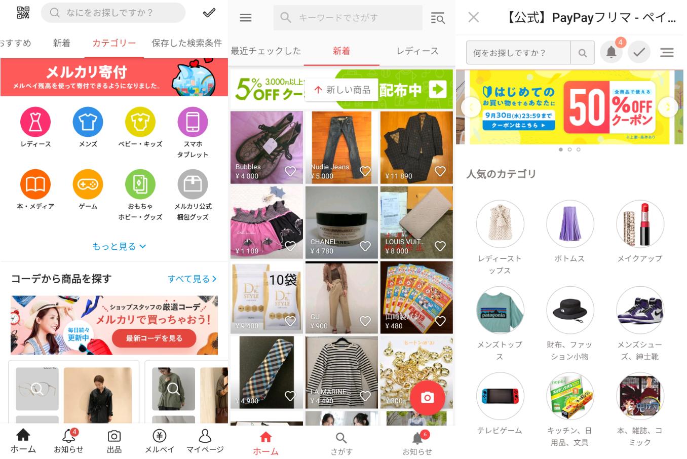 Kanji Cheat Sheet: Buying and Selling on Mercari, Rakuma, and PayPay Furima