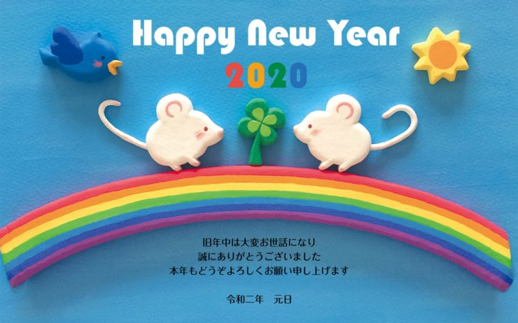 Nengajo- How to Send a Japanese New Year Postcard
