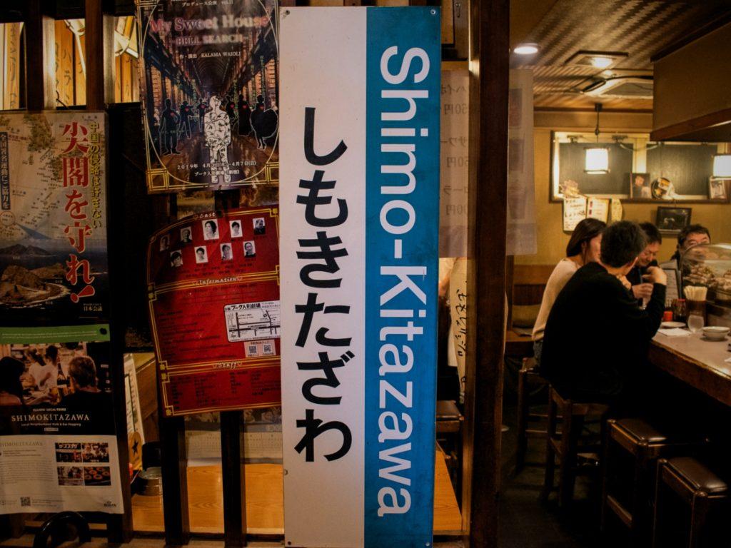 The Story of Shimokitazawa, Tokyo