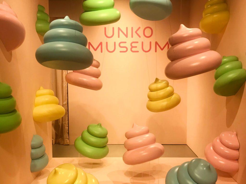 Unko Poop Museum Yokohama Lead