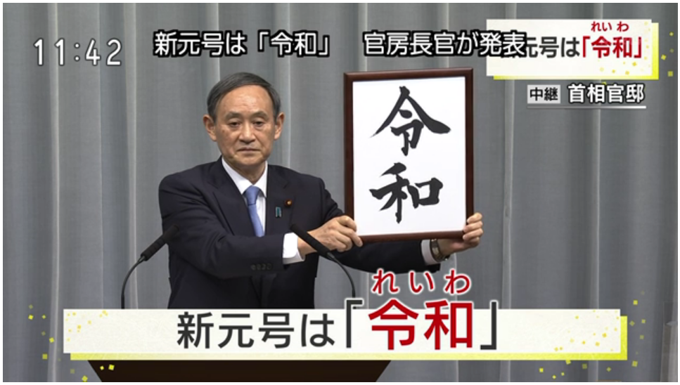 "April 1, 2019: In Tokyo, Chief Cabinet Secretary of Japan Yoshida Suga anounces the new gengou era name as ""Reiwa"" that will take effect on May 1 of this year."