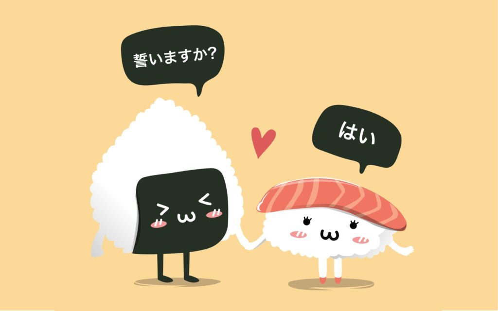 Japanese words for wedding marriage vows