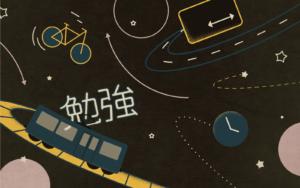 GaijinPot Transport Study
