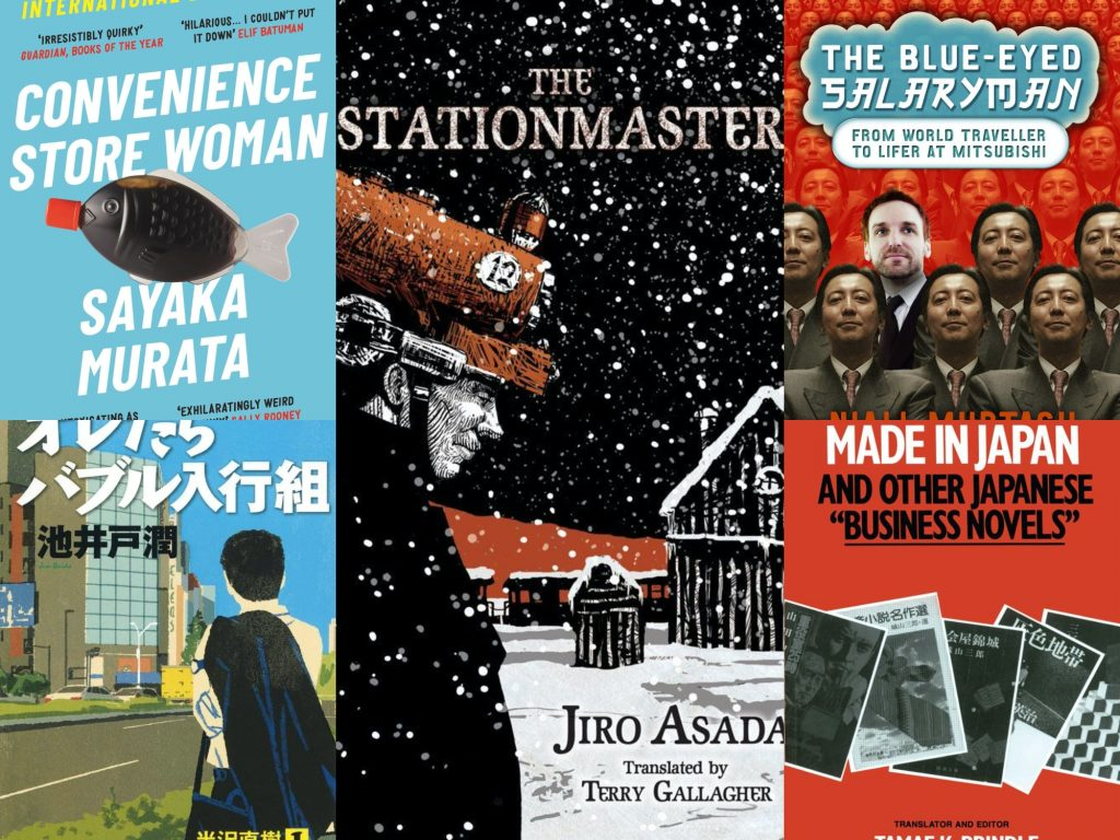 5 Books to Better Understand Japanese Work Culture