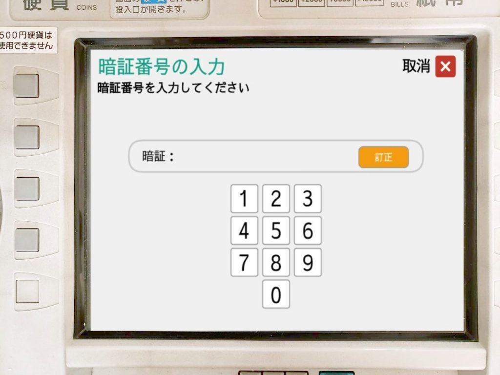 三井 住友 銀行 atm 硬貨