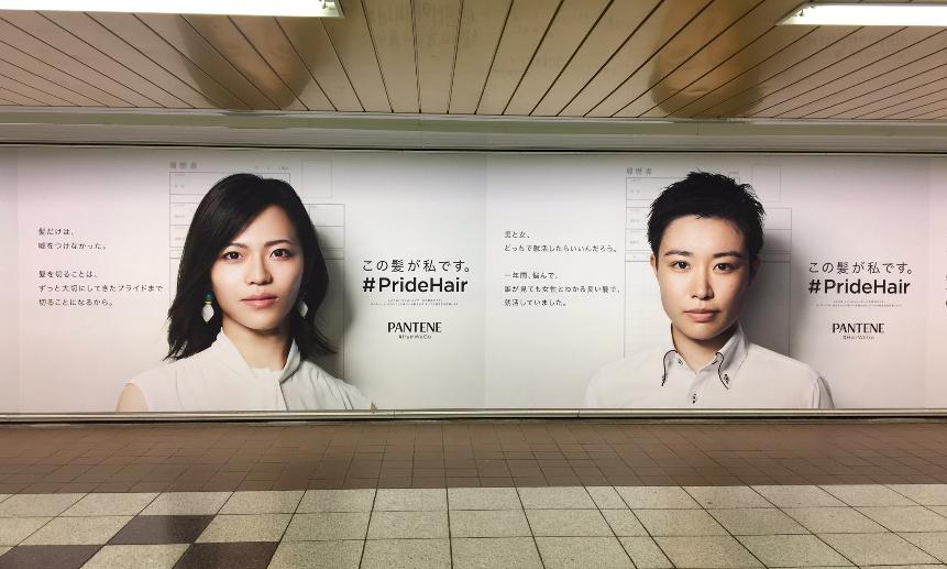 Pantene Japan's #PrideHair Campaign features trans models