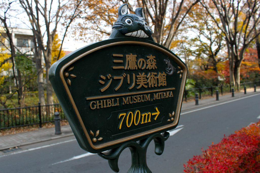 Signpost to Studio Ghibli Museum.