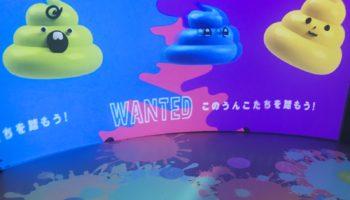 Poop Museum Yokohama poop game