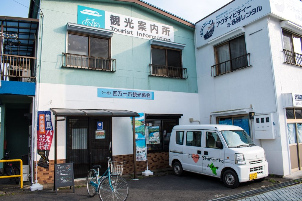 Shimanto River Tourism CEnter