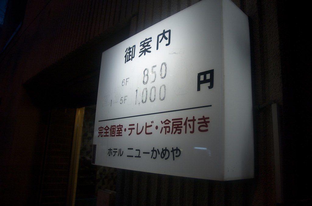 Cheap accomodation in Nishinari, Osaka.