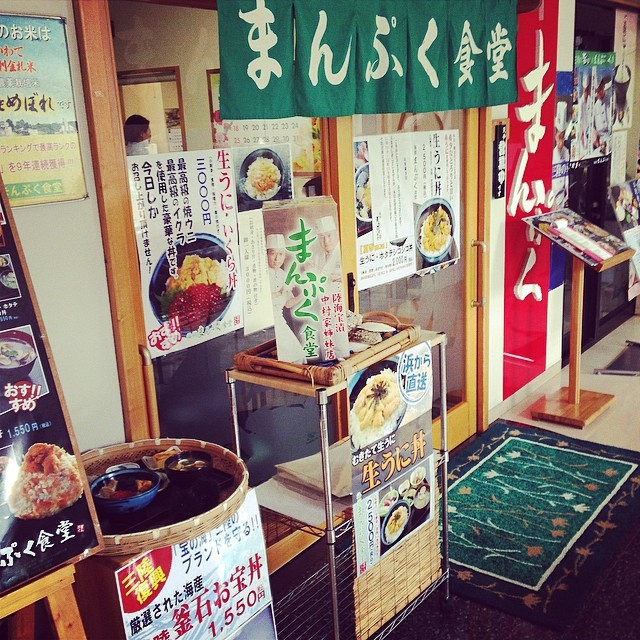 Sun Fish Market in Kamaishi Iwate Prefecture
