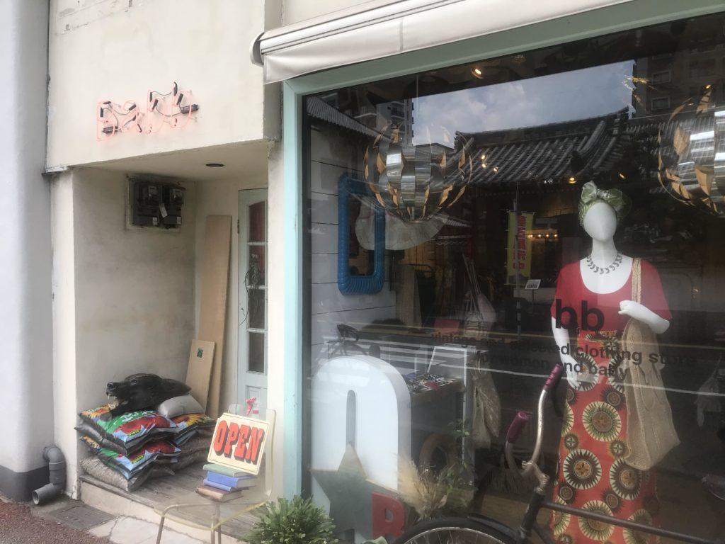 Vintage Shop in Daimyo, Fukuoka