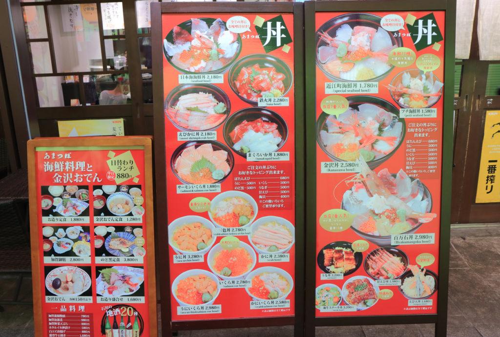 Kaisendon from Omicho Market in Kanazawa Japan